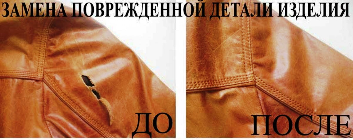 Ремонт кожаных курток недорого, быстро и качественно. У нас! - Дом Быта 5 Минут