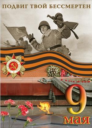 Плакат 9 мая: День победы баннер открытка к праздику для школы детсада на парад, шаблоны на сайте